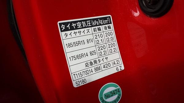 適正空気圧が書いてあるボディの表示の写真