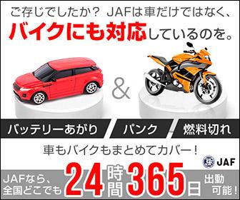 JAF2輪も対応
