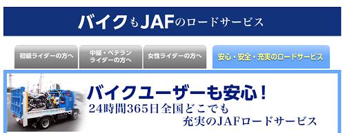 JAFの2輪ロードサービス
