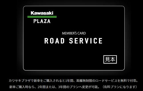 カワサキのロードサービス