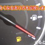 燃費が良くなる方法